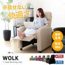 超厚實舒適機能單人沙發坐椅 背部與腳部可傾仰達到最放鬆的角度。