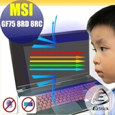 ® Ezstick MSI GF75 8RC 8RD 9SC 9RCX  防藍光螢幕貼 抗藍光 (可選鏡面或霧面)