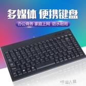 台式機筆記本電腦有線鍵盤88鍵USB小鍵盤外接鍵盤PS2圓口工業鍵盤工控機有線鍵盤  9號潮人館