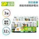 GP超霸「霸-娜娜」小小兵卡通版 3號 綠能特級 碳鋅電池16入(2組) (隨機出貨)