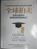 【書寶二手書T9/歷史_ZIC】全球拍賣_(英)菲利普·布朗