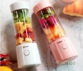 格立高便攜式榨汁機家用水果小型充電迷你炸果汁機電動學生榨汁杯MBS「時尚彩虹屋」