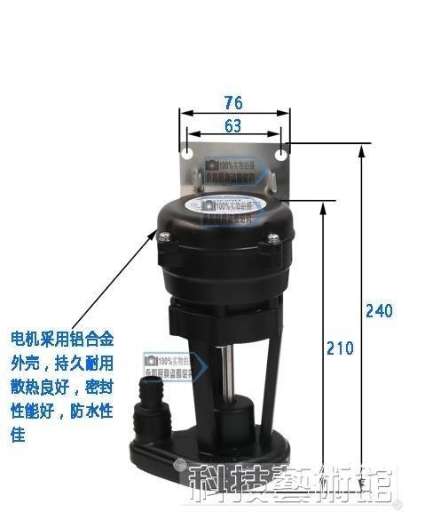 抽水機 通用流水式制冰機抽水泵制冰機排水泵3W6W9W14W制冰機抽水泵馬達  DF 科技藝術館