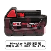 Milwaukee 米沃奇(米瓦奇) 鋰電池 48-11-1840 18v 4.0Ah