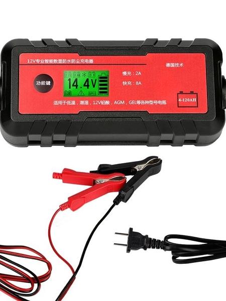 德國技術12v汽車蓄電池啟停電池車用充電機 12伏摩托車電瓶充電器  ATF 全館鉅惠