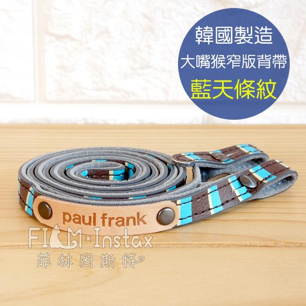 菲林因斯特《 13PF-SN18 藍天條紋 微單眼相機背帶 》 韓國製造 Paul Frank 大嘴猴 背帶 頸帶