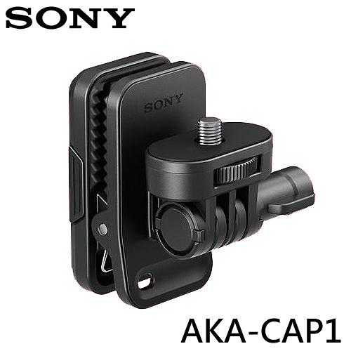 SONY Action Cam 專用帽夾 AKA-CAP1 ◆夾式固定◆小巧設計◆可調角度