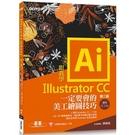 跟我學Illustrator CC一定要會的美工繪圖技巧 第二版(CC/CS6適