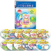 小叮噹台語教室(12入CD)