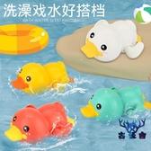 兒童洗澡玩具寶寶沙灘嬰兒沐浴會游泳的小鴨子個性創意【古怪舍】