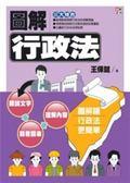 (二手書)圖解行政法(3版)