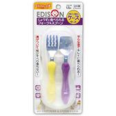 日本 EDISON 不鏽鋼幼兒學習湯叉組/叉匙 附盒~黃紫