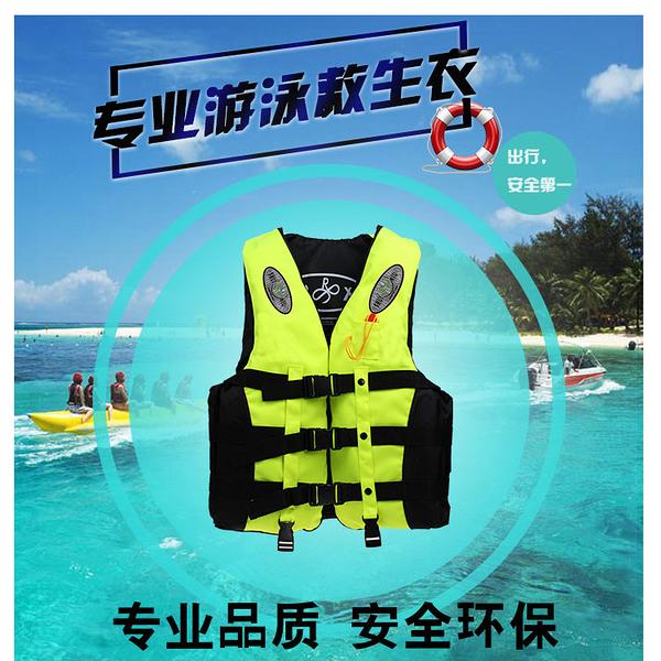 戶外成人專業救生衣 水上活動漂流浮力衣 釣魚衝浪浮潛救生背心馬甲 帶跨帶 救生哨