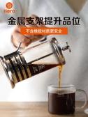 Hero咖啡壺法壓壺家用手動法式濾壓壺濾杯手沖咖啡機玻璃過濾器ATF 沸點奇跡