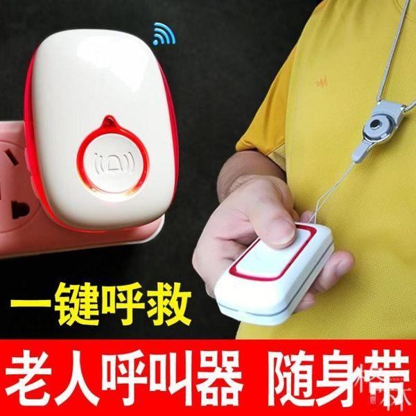 呼叫器老人家用病人按鈴電鈴無線遙控門鈴一鍵 【格林世家】