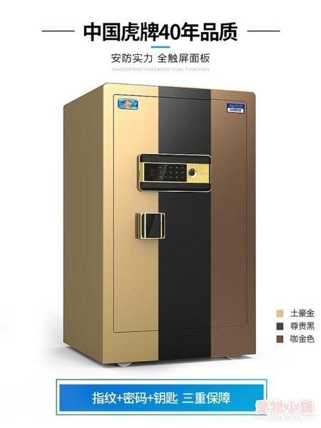 虎牌保險柜60cm 45cm家用指紋密碼辦公全鋼防盜入墻小型指紋保險箱