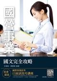 2019年國文完全攻略(國營事業適用)(十六版)