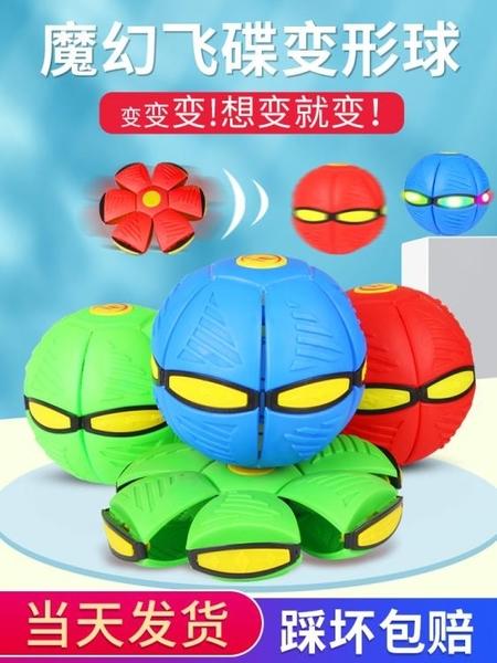 抖音同款彈力踩踩球魔幻飛碟球腳踩變形球兒童戶外運動球類玩具ATF 格蘭小鋪