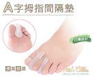 ○糊塗鞋匠○ 優質鞋材 J49 A字拇指間隔墊 腳趾分離器 A字型 柔軟材質 SEBS材質