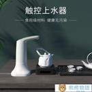 抽水機 桶裝水抽水器電動小型壓水器家用礦泉水飲水機水泵按壓自動出水器 熊熊物語