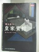 【書寶二手書T6/翻譯小說_CZB】皇家賓館_櫻木紫乃