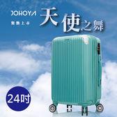 【JOHOYA禾雅】天使之舞。24吋ABS PC拉鍊行李箱【JT-1612-TB24】蒂芬妮