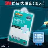 【嚴選防螨寢具】3M 新絲舒眠 防蹣枕頭套AB-2110(一包兩入裝) (1.6 X2.5尺) 可水洗 透氣舒適 過敏患者