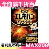 🔥快速出貨🔥日本最新 易利氣 磁力貼 磁力MAX200 24入 磁力加強版 190新款【小福部屋】