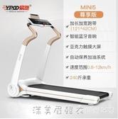 易跑新款MINI5跑步機超靜音家用款摺疊電動迷你智慧小型健身器材 220vNMS漾美眉韓衣