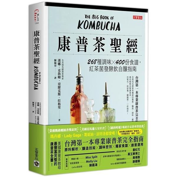 康普茶聖經:268種調味X 400份食譜,紅茶菌發酵飲自釀指南