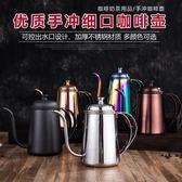 304不銹鋼咖啡手沖細嘴壺650ml SS1277 【3C環球數位館】