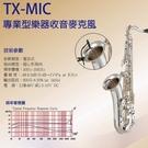 ☆唐尼樂器︵☆ Stander TX-MIC 樂器超心型電容式麥克風 小提琴 薩克斯風 鋼琴 中提琴 吉他 二胡 大