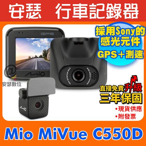 Mio C550+A30=C550D【送64G記憶卡+C10後支+萬用刀】前後雙鏡 行車紀錄器 行車記錄器