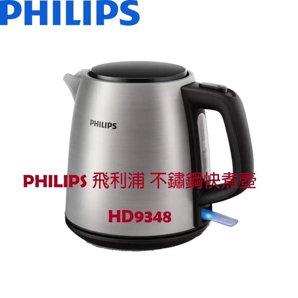 PHILIPS 飛利浦 1L不鏽鋼 快煮壺/煮水壺 HD9348