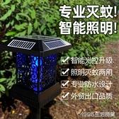太陽能滅蚊燈戶外防水滅蚊蟲神器家用庭院花園照明電擊壁掛款 1995生活雜貨