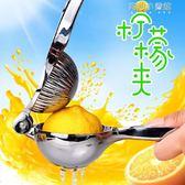 榨汁機 手動榨汁機小型榨汁器壓檸檬汁器家用擠榨水果機檸檬夾神器壓汁器 育心小賣館