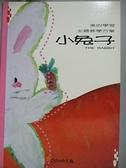 【書寶二手書T3/少年童書_EPD】小兔子 = The rabbit