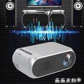 投影機 樂佳達yg320手機家用投影儀高清微型迷你便攜投影機1080p家庭影院 igo 薇薇家飾