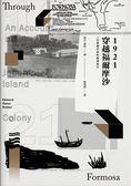 (二手書)1921穿越福爾摩沙:一位英國作家的臺灣旅行