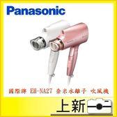 日本熱銷NO.1  國際 Panasonic  EH-NA27 奈米水離子吹風機★《台南/上新》