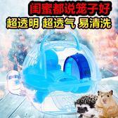 倉鼠籠子外帶手提籠透明迷你雙層別墅套餐刺猬生活用品玩具igo