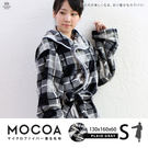 毛毯 懶人毯 睡袍 MOCOA 超細纖維舒適摩卡毯( 短版S ) /灰格紋 / MODERN DECO