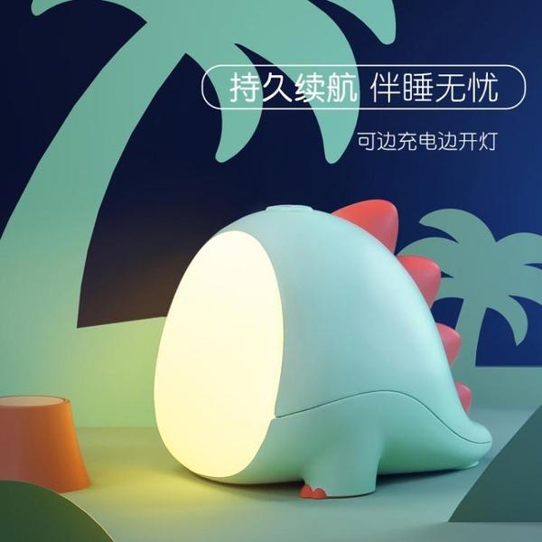 恐龍小夜燈臥室嬰兒睡眠燈喂奶充電式護眼創意寶寶床頭燈不插電少 「ATF夢幻小鎮」