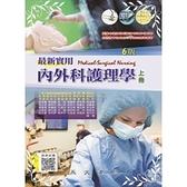 最新實用內外科護理學(上冊)(6版)