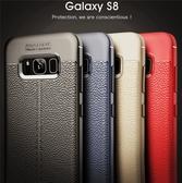 三星 S8 Plus 荔枝紋內散熱 全包邊防摔 皮紋手機殼 矽膠軟殼 邊線設計 防撞 手機殼 質感軟殼