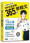 (二手書)跟韓國人聊不停(2)跟著水晶老師365天學韓文:地表最強一日3單韓語學習..
