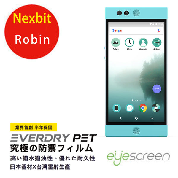 TWMSP★按讚送好禮★EyeScreen Nexbit Robin  EverDry PET 螢幕保護貼