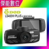 DOD LS400W PLus【贈32G】汽車行車記錄器 1080p 行車記錄器 另 IS350 512G FS500