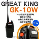 ☞超高功率 穿透性更高 旅充設計☞ GREAT KING GK-10W 業務型 無線電對講機 2入組