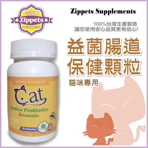 『寵喵樂旗艦店』吉沛思Zippets《益菌腸道保健顆粒》促進貓咪消化改善腸胃不適-80g